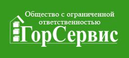 ООО «ГорСервис»